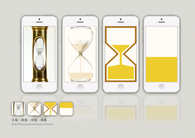 """SandGlass""Skeuomorphic Research iPhone App"