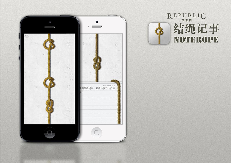 """NoteRope"" Skeuomorphic Research iPhone App"