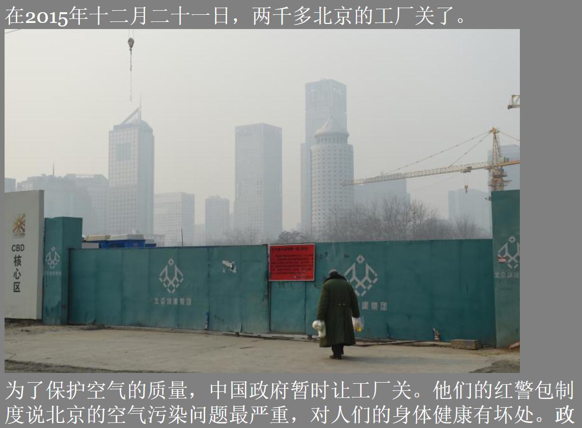产品 - Written as a proof of concept for a fourth year Mandarin Chinese final project exploring the effects of industrial pollution, using branching narrative through the Twine engine.Available through philome.la.