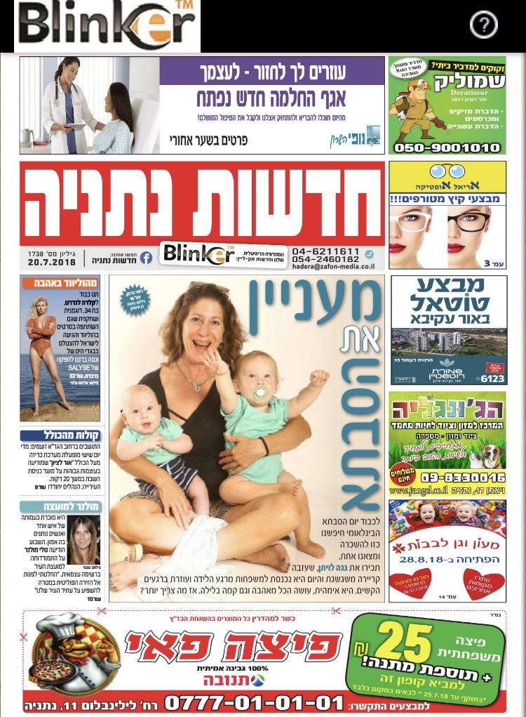 NEWS ISRAEL