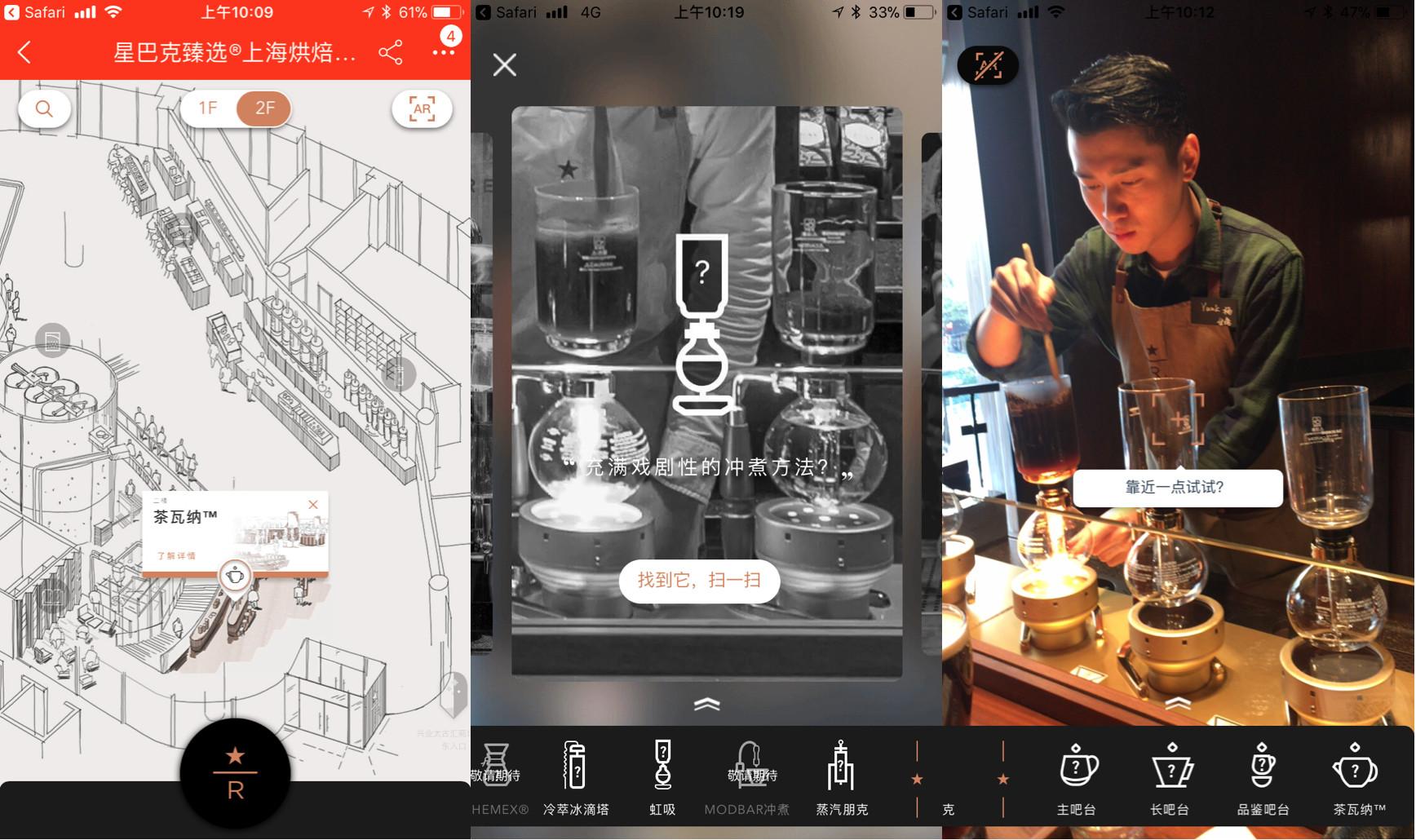 Starbucks-Roastery-Shanghai-AR-1-credit-Eva-Yoo.jpg