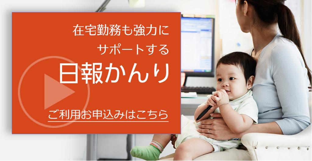 日報かんり - Microsoft Outlookと連携し簡単に日報作成可能業務効率化や在宅勤務も強力サポート