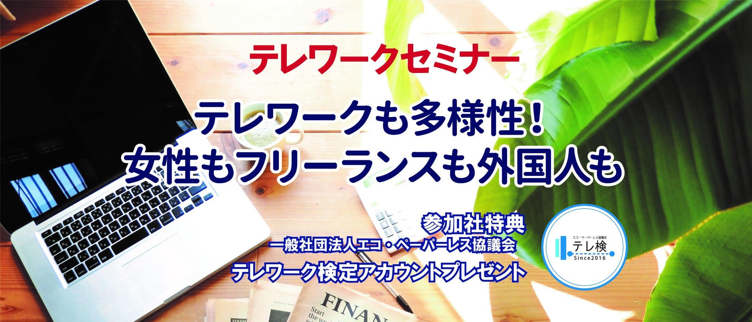 テレワークデイズイベント_201807mini.jpg