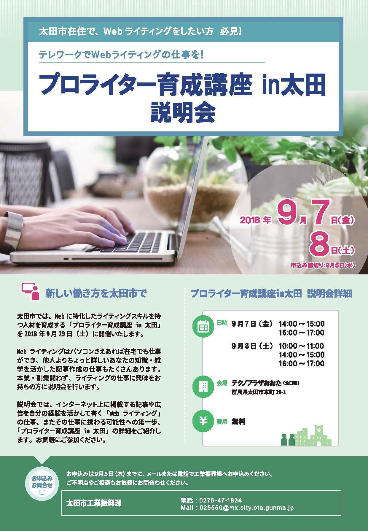 プロライター育成講座in太田_説明会ver2.jpg