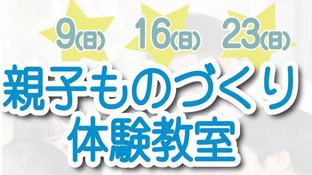 Nishiogi Placeのメーカースペースで小学生向けのものづくり体験教室を開催します!ぜひ親子でご参加ください。