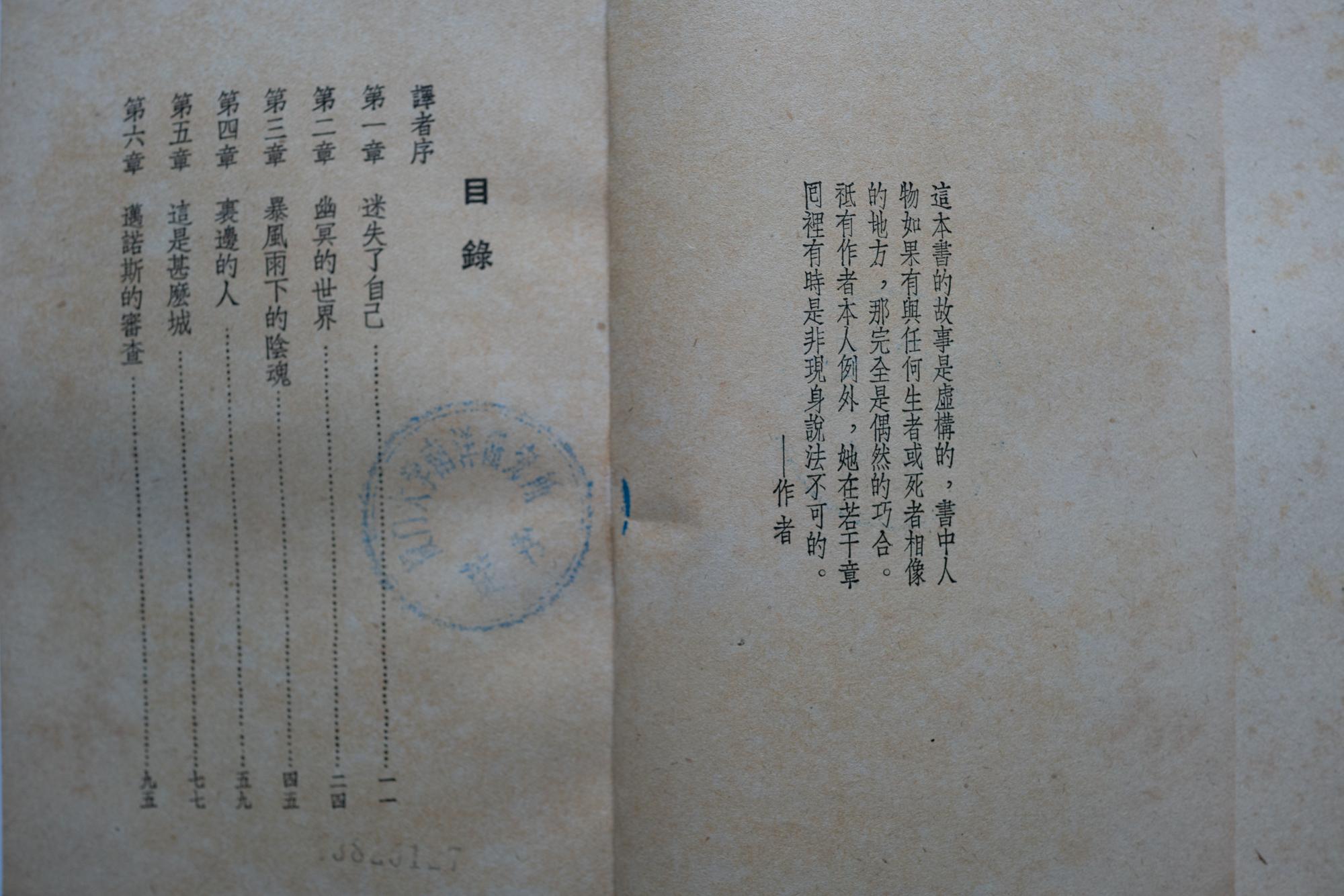 餐風飲露 (And The Rain My Drink, Chinese Version) , Han Suyin 1956  Photograph from the artist