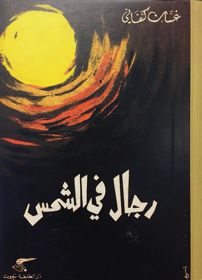 رجال في الشمس (Men In The Sun) , Ghassan Kanafani British Library,  14573.a.221 , 1963  Cover Illustration by Ismail Shammout