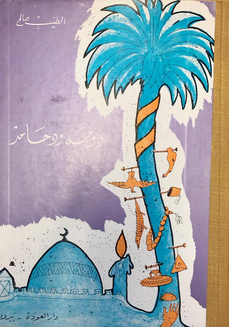 دومة ود حامد (The Doum Tree of Wad Hamid) , Tayeb Salih British Library,  14570.d.57 , 1969  Cover Illustrated by Mustafa al-Hallaj, Internal Illustrations by Ibrahim El Salahi