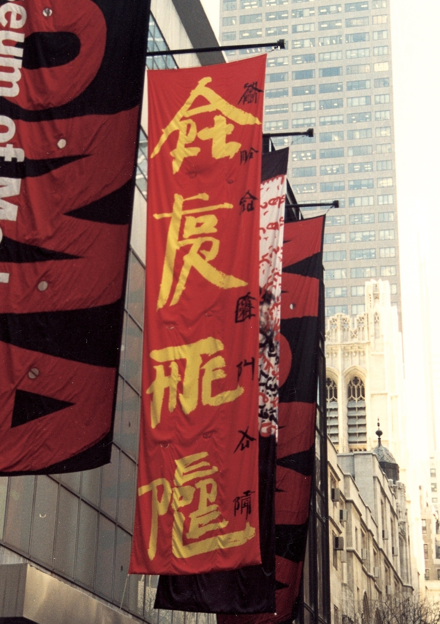 Art For The People , Xu Bing 1999, Installation View at the Museum of Modern Art