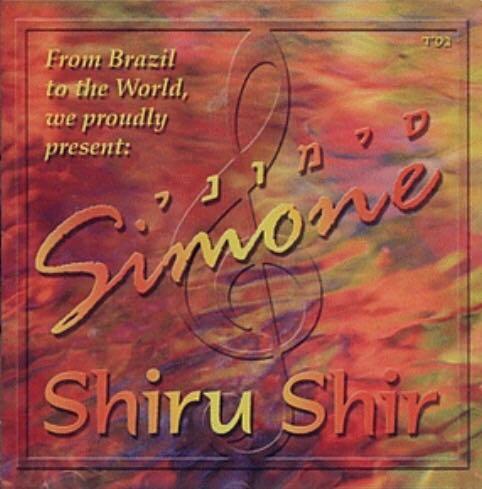 Shiru Shir