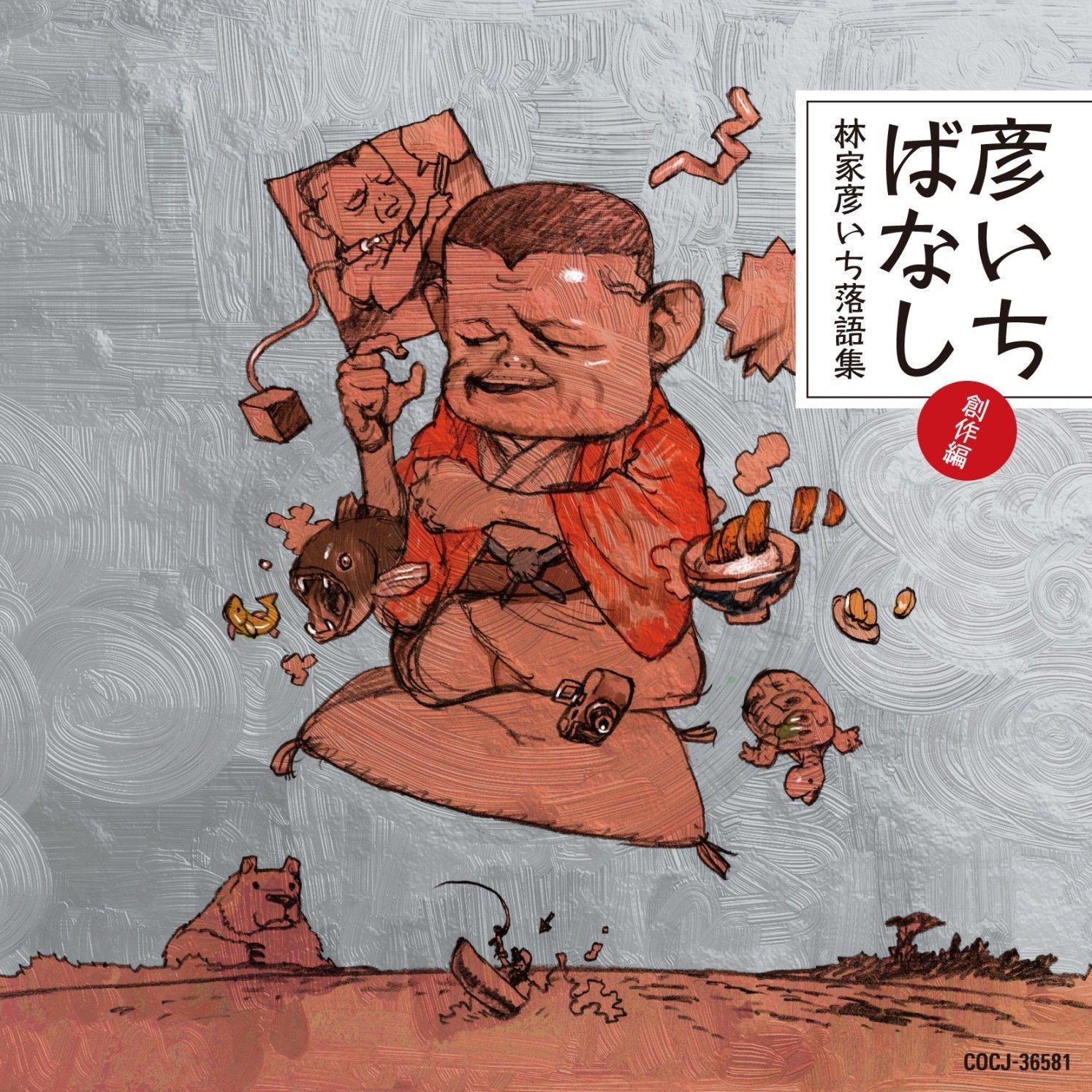 hikoichibanashi.jpg