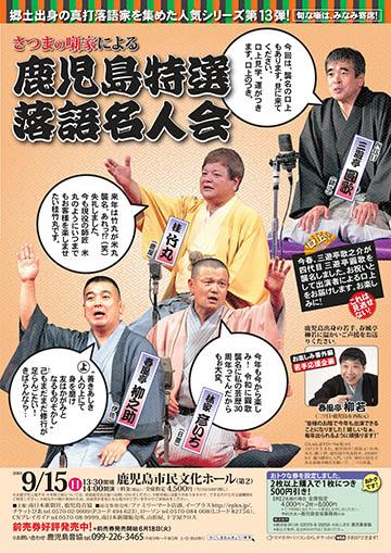satsuma20190915.jpg