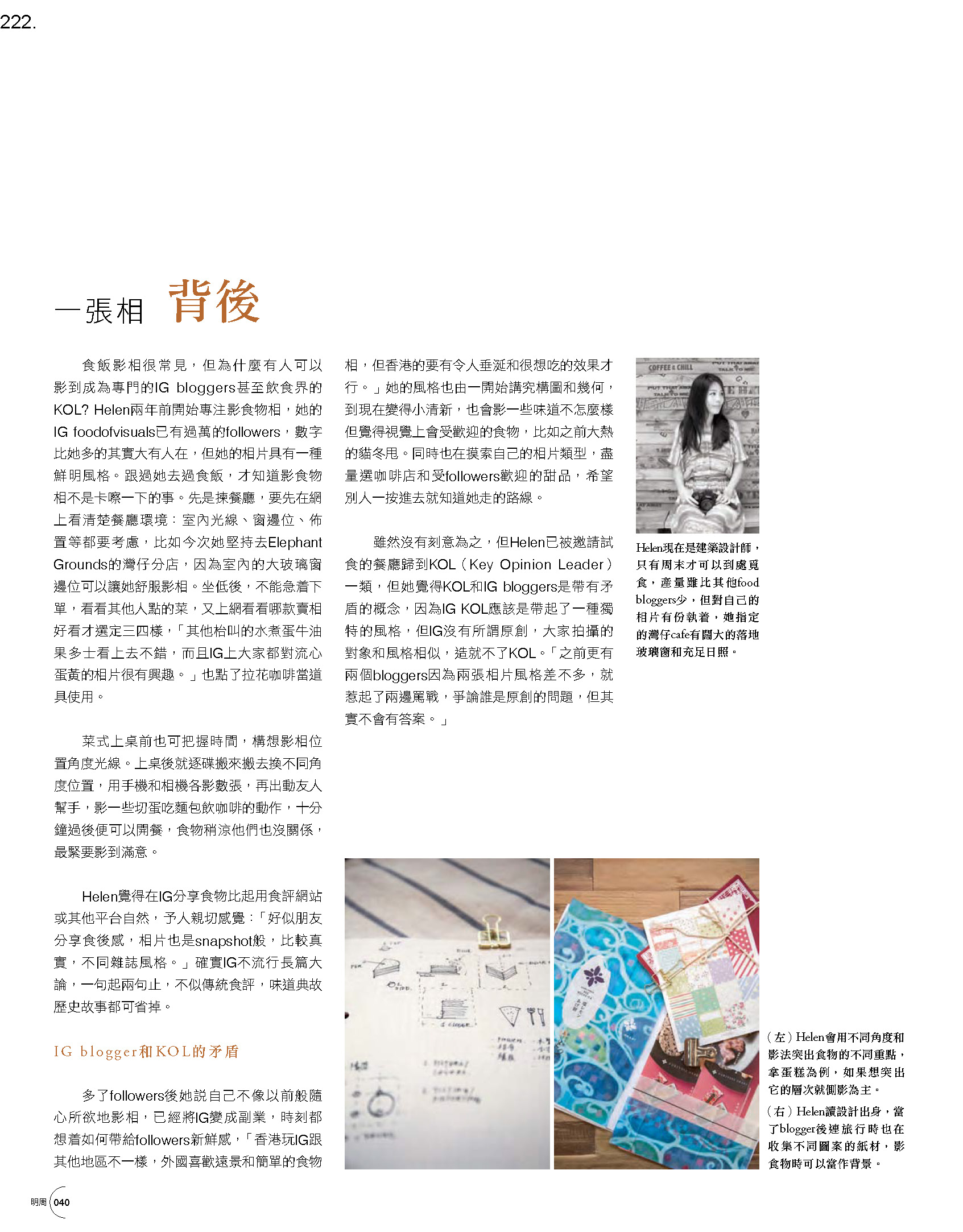 FOV from 明報周刊2016年总第2492期_Page_2.jpg