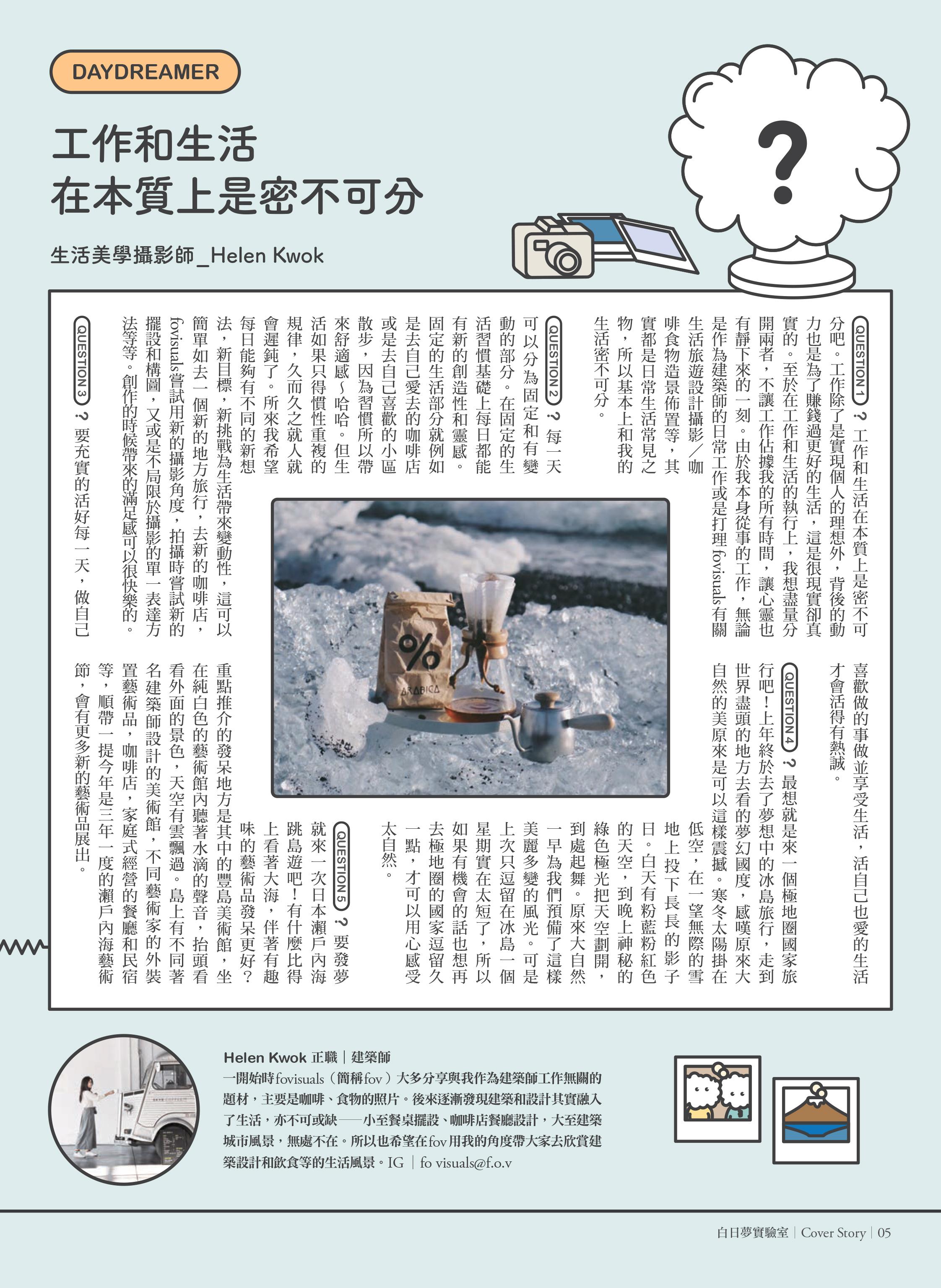 FOV_Media_時光_201905_final_20190508103422-4.jpg