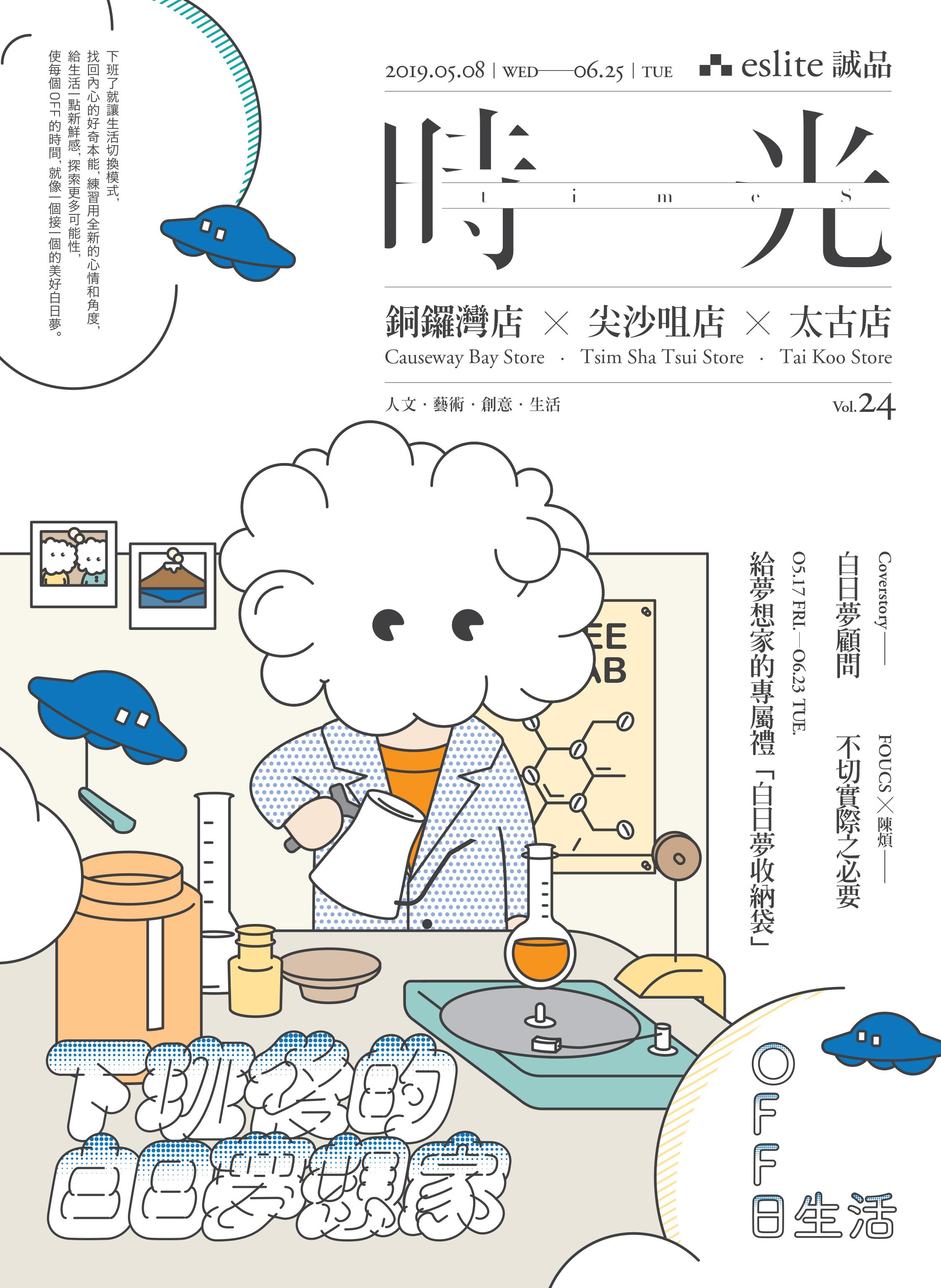 FOV_2_Media_時光_201905_final_20190508103422-1.jpg