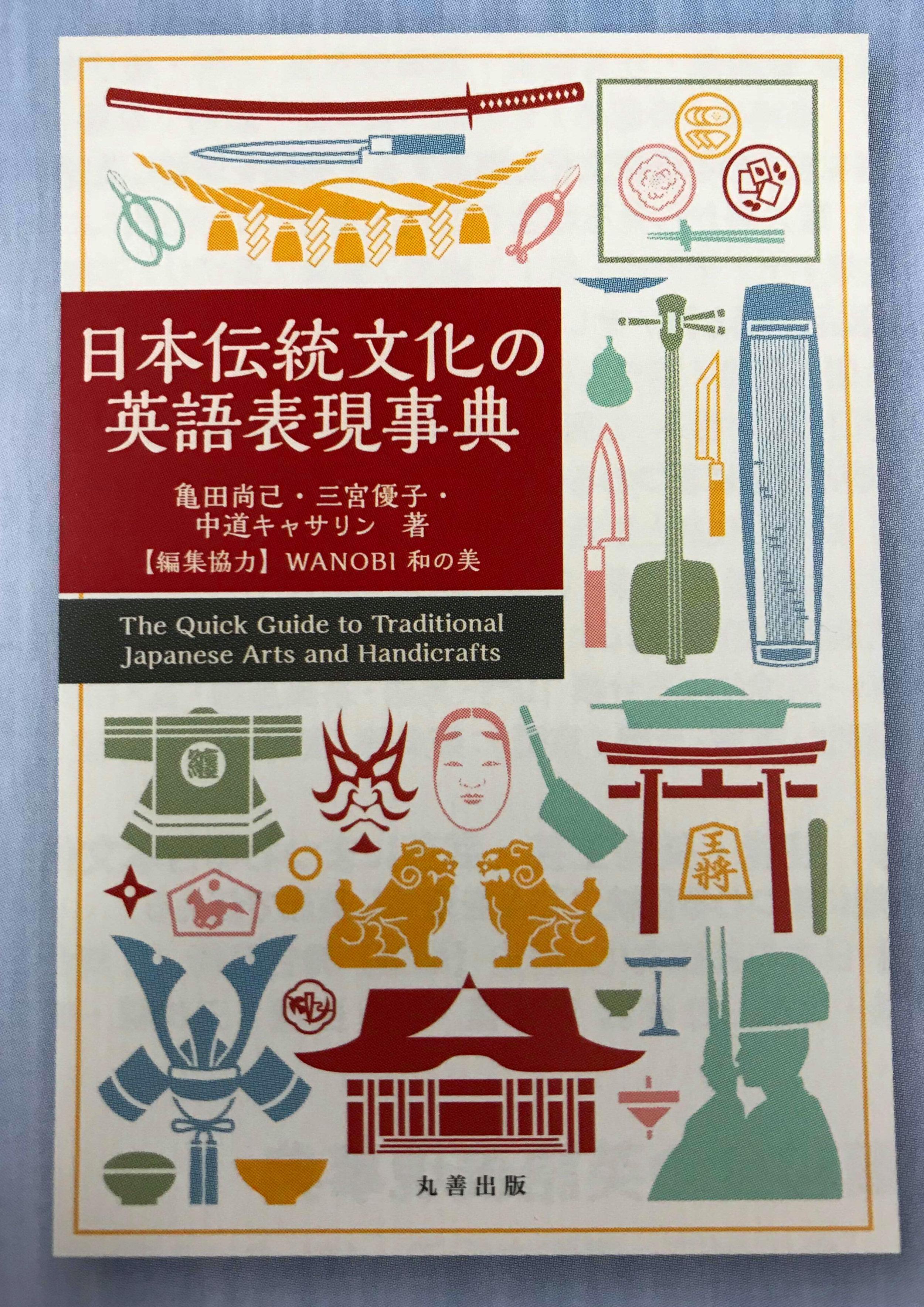 日本伝統文化の英語表現辞典 The Quick Guide to Traditional Japanese Arts and Handicrafts.jpg