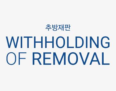 removal.jpg