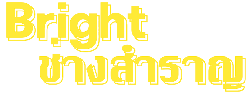 BRIGHTTITLE.png