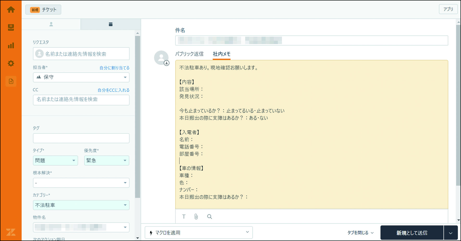 Zendesk Support画面