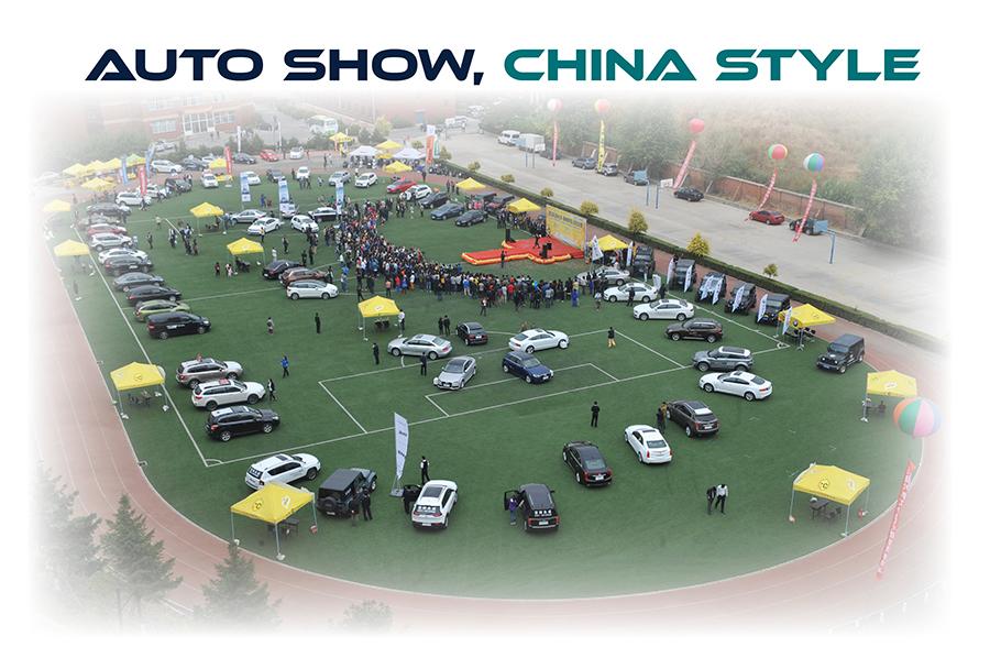 AutoShowChina_main.png