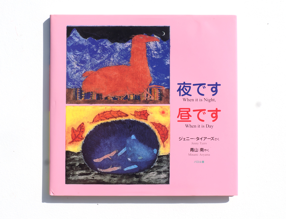 When it is Night - Childrens picture book. Illustrations all created using colour etchings, with several plates. Published by Penguin Books in Australia, Houghton-Mifflin in the USA and Tuttle-Mori in Japan.