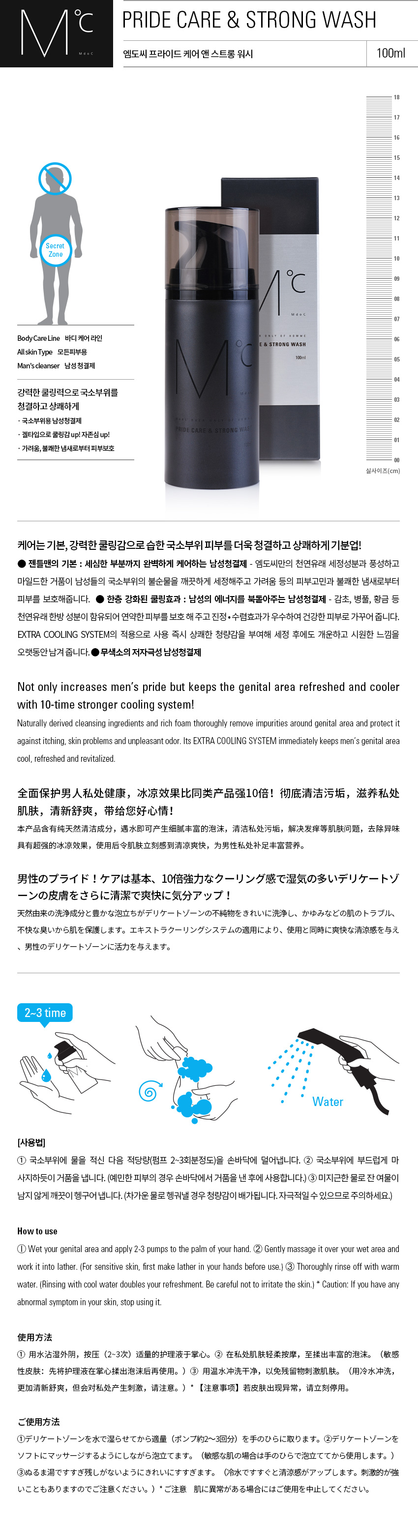 Pride Care & Strong Wash description 1
