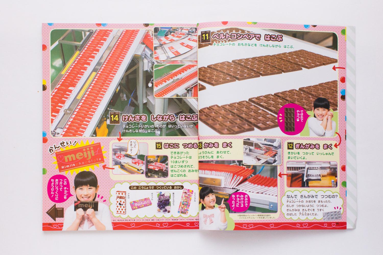 チョコ工場-003.jpg