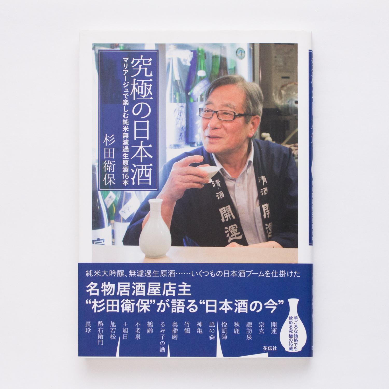 日本酒-001.jpg
