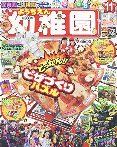 幼稚園ピザのコピー.jpg