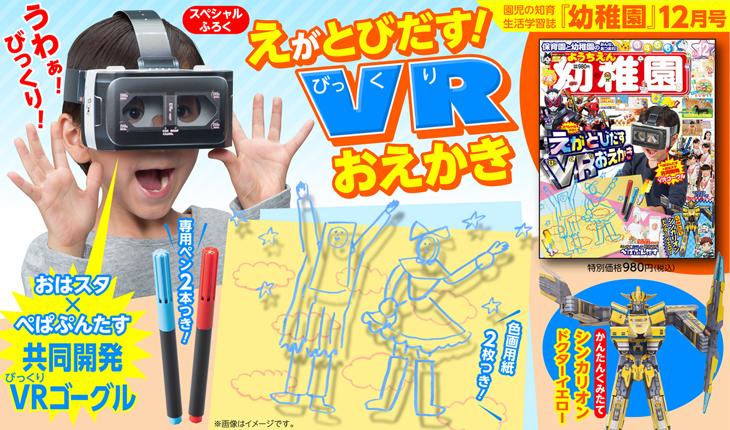 VR予告.jpg