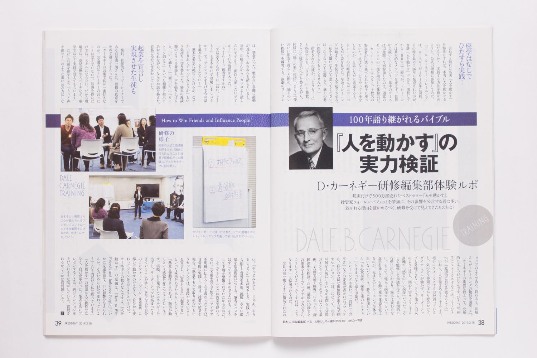 PRESIDENT 2019.2.8号/D・カーネギー研修編集部体験ルポ