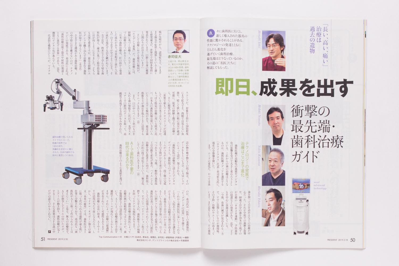 PRESIDENT 2019.03.18号(右ページ上から3名、左ページ1名)/衝撃の最先端・歯科医療ガイド