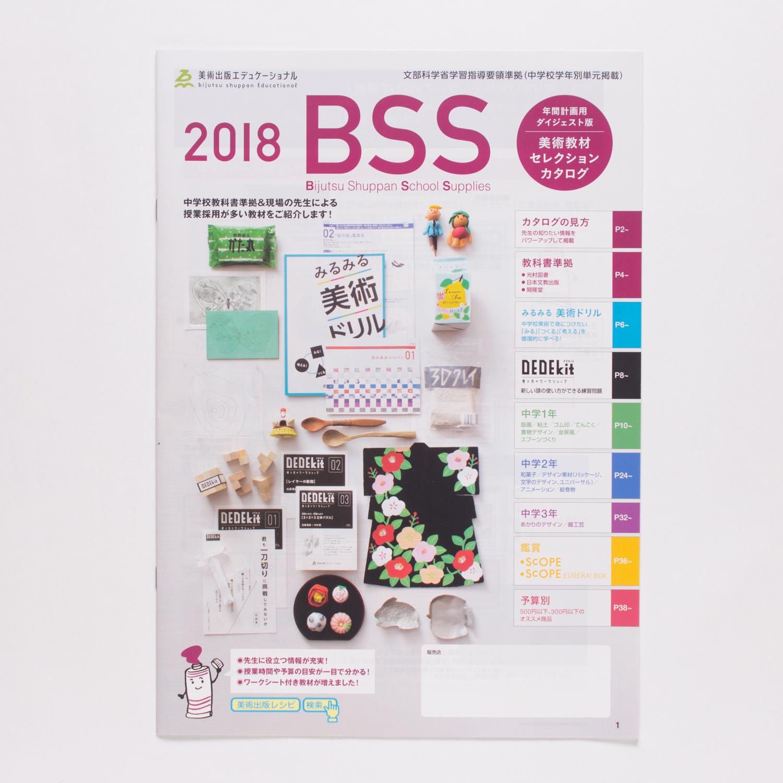 BSSセレクションカタログ2018