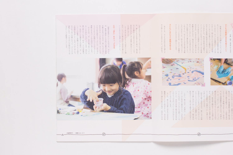 『子どもとつくる図工の時間』(日本文教出版株式会社)
