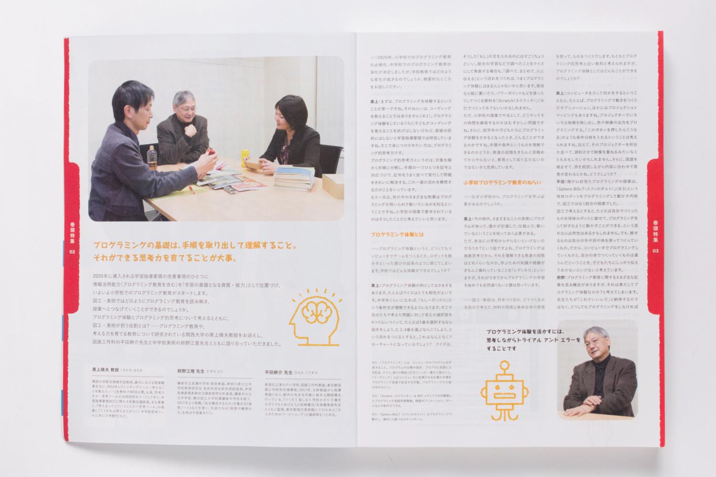 美術教材カタログ「BSS 図工・美術 2019」巻頭インタビュー( デジタル版へ )