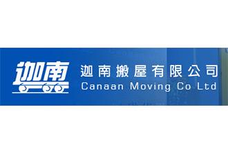 Canaan Mini Storage   canaan.hk/en/Storage.php