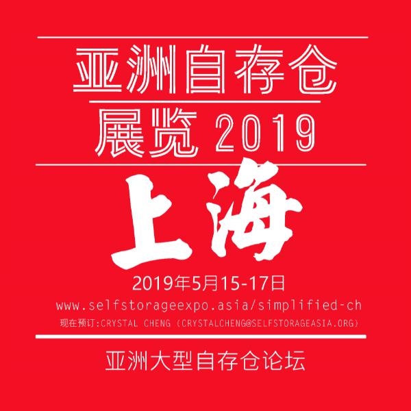 5月15-17日上海- 亚洲迷你仓展览2019