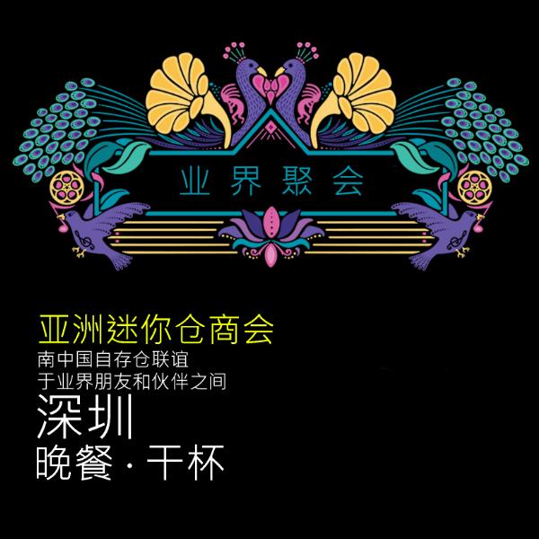 1月18日深圳 - 南中国自存仓联晚宴