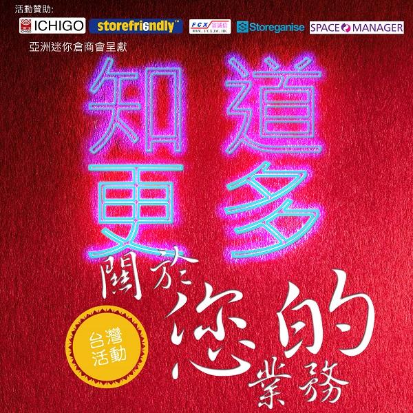 3月7日台北 - 知道更多关於您的业务