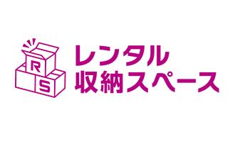 レンタル収納 蔵レント   https://reform-s-rental.com/