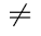 does not equal sign.png