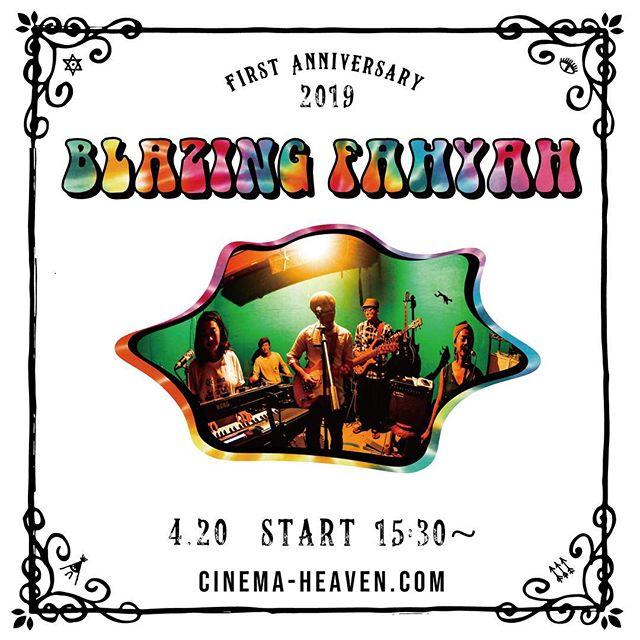 . 4月19日(金)、20日(土)、21日(日)はCINEMA HEAVEN1周年記念パーティ! . 20日のスタートは、cinemaHEAVENゆかりのバンド『Blazing fahyah』 . cinema HEAVENオープン前から結成し、HEAVENオープンと同時にステージデビュー♪ツアーやLIVEを重ね、徐々に活動を拡大中。ギターボーカル、ドラム、ベース、トランペット(コーラス)、ピアノ(コーラス)の5人編成レゲエバンドです♪巷では確実に名を広げている期待のルーキーバンド! . . そして、大阪から、『LivityTabasuke』 南国宮崎になにわのディープなルーツレゲエをお届け♪ . 宮崎ではなかなかお目にかかれない実力派のアーティストたちが集結します! ぜひ、みなさんお誘い合わせの上、どうぞっっ!! . . 【エントリー】各1日¥1000 . 3日間通しチケットをご予約いただくと、限定イベントTシャツプレゼント♪ . 参加者のみのお得な特典♪ Tシャツ1枚買うと3日間思いっきり遊べちゃう、ヤバイやつ! ぜひ、WEBSHOPから詳細をチェック!!! . . . ▼各日スケジュール▼ ==== 19日  映画「WAKITAPEAK」上映会&LIVE    18:00〜    19:00〜   21:00〜23:00(上映終了) ==== 20日  ワークショップ、出店&LIVE    11:00〜(ワークショップやフード出店・物販出店など)    13:00〜0:00(LIVE終了) ==== 21日  USED MARKET&LIVE    11:00〜    13:00〜21:00(LIVE終了) ==== . . #wearemakingheaven  #cinemaheaven .