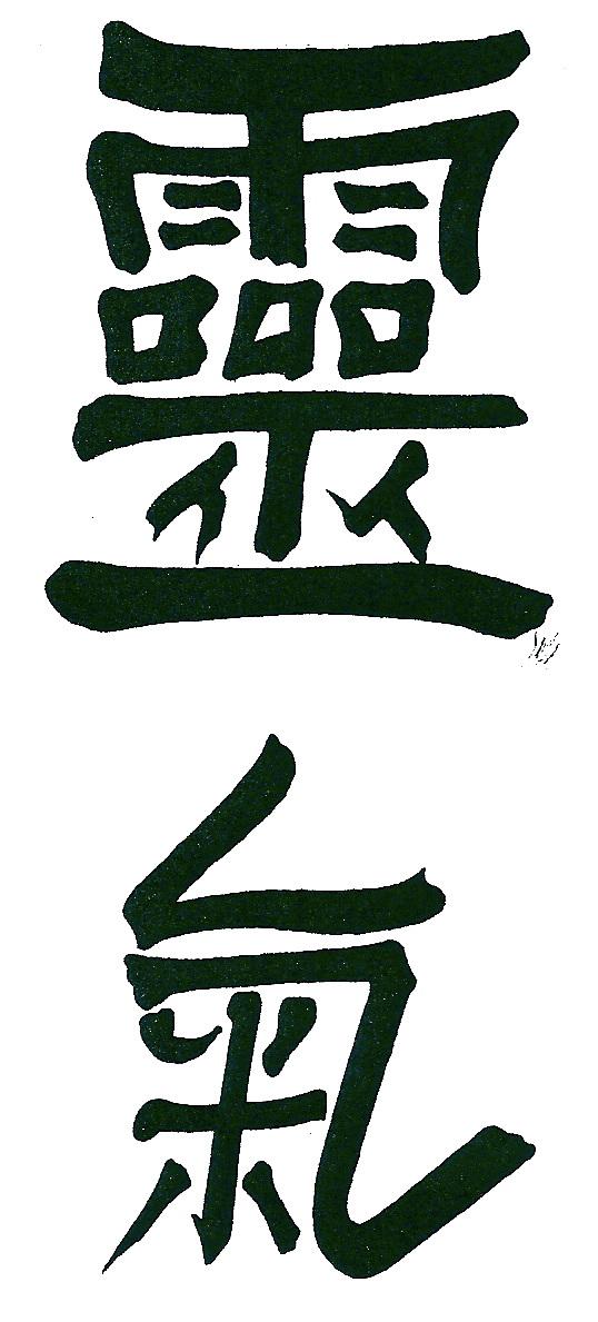 reiki+symbol+.jpg