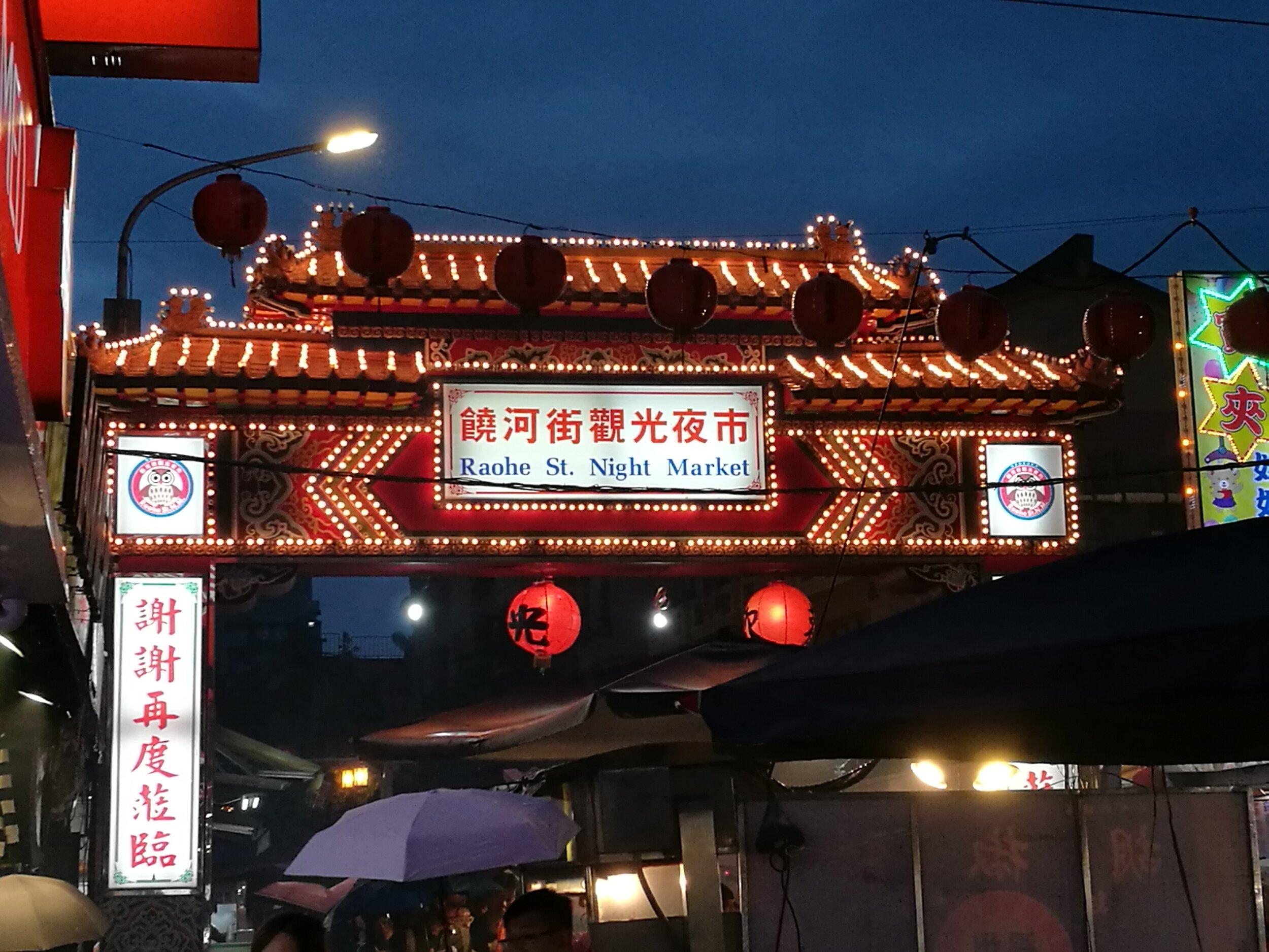 Street View - Raohe market