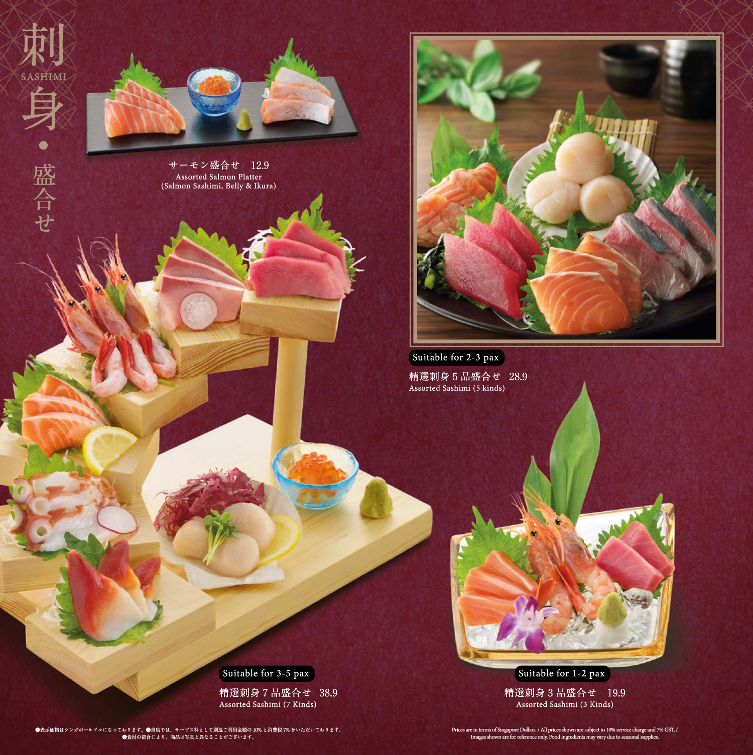 Sushi & Yakitori Menu ( Junction 8, City Square Mall ) — WATAMI