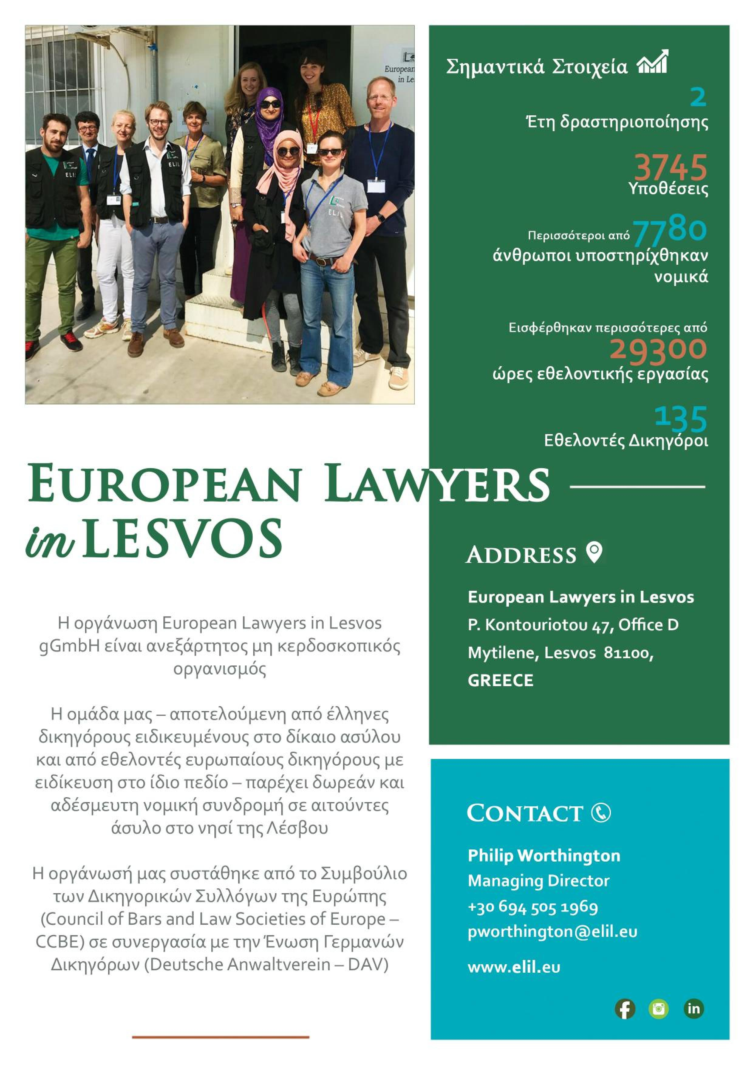 European Lawyers in Lesvos - Infographic_GR-page-001.jpg