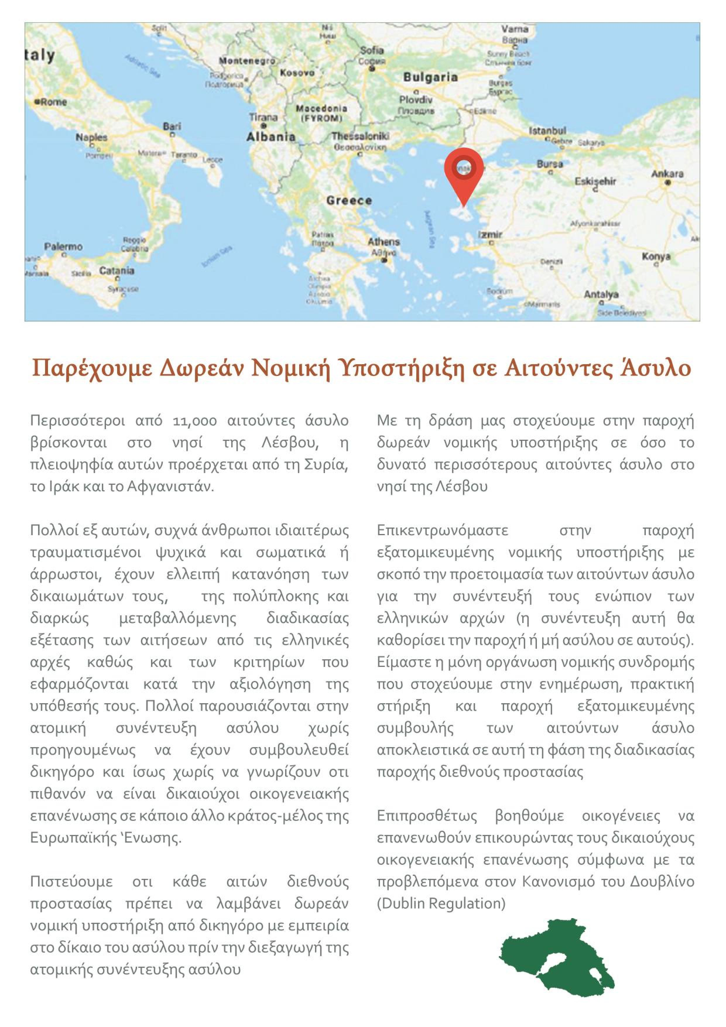 European Lawyers in Lesvos - Infographic_GR-page-002.jpg