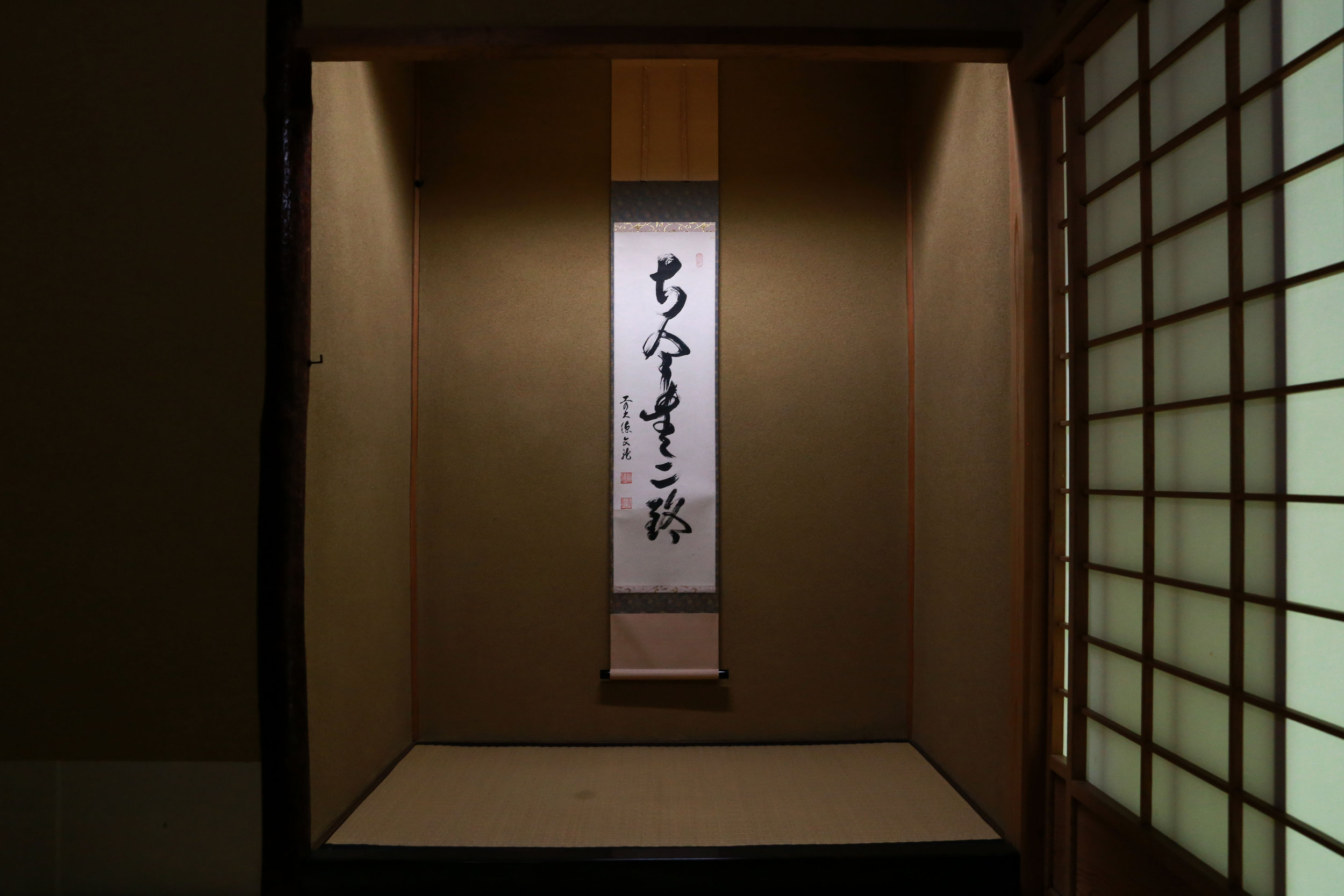 A tokonoma alcove and a displayed hanging scroll in the Rakusui-en's tea room in Fukuoka, Japan, June 22, 2018.