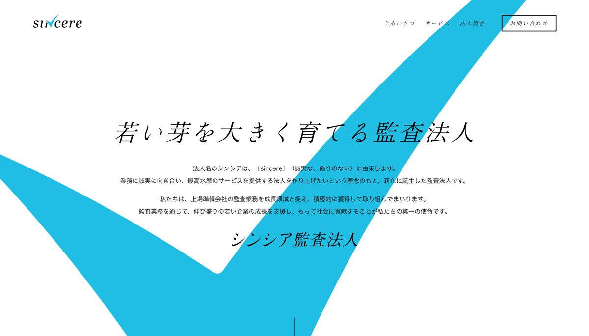 sincere_01.jpg