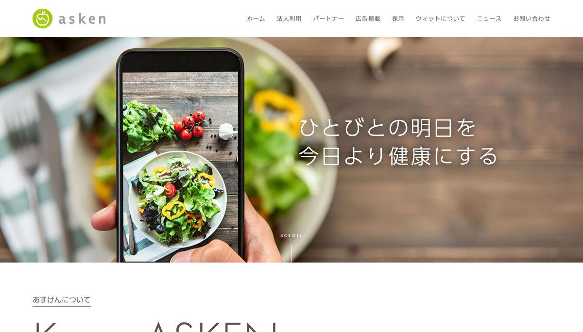 asken_01_1200.jpg